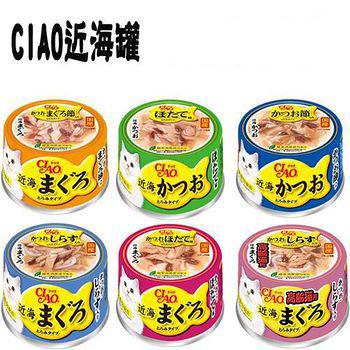 日本CIAO 近海罐80g/貓咪罐頭/貓罐/鮪魚鰹魚魷魚干貝吻仔魚多種口味