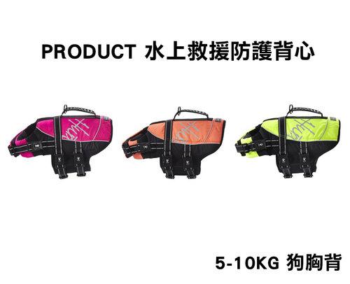 PRODUCT 水上救援防護背心 - 粉紅/黃/橘 5-10KG 狗胸背 寵物背心 救援背心 水上胸背