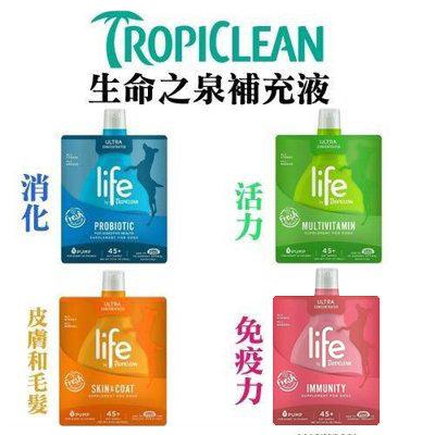 美國TropiClean life 生命之泉補充液-2.5oz 美膚/活力/免疫力/消化 寵物營養補充