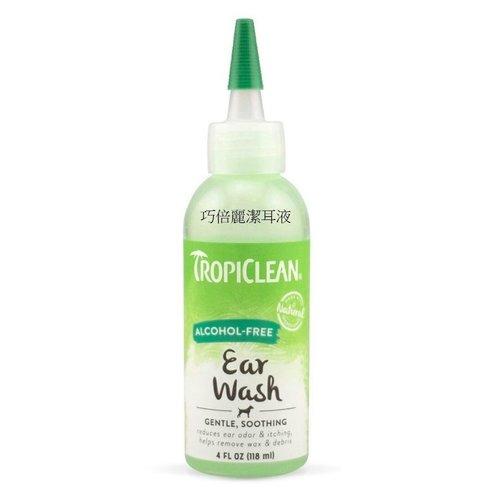 美國Tropiclean 巧倍麗潔耳液 溫和+舒緩 4oz 118ml溫和無酒精 除異味 止癢