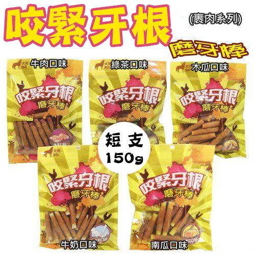 台灣零食 咬緊牙根 磨牙棒 裹肉系列150g 長/短 狗零食 狗點心 潔牙 肉捲