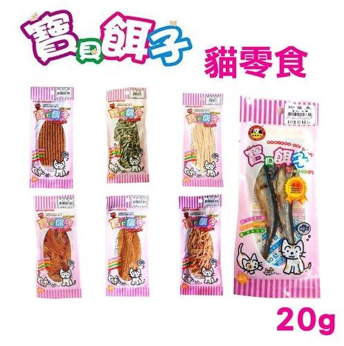 寶貝餌子 貓零食 20g 貓點心 柳葉魚/ 黑鮪魚絲/鮮蝦棒/鱈魚香絲/小魚乾/蟳味絲/美味雞絲
