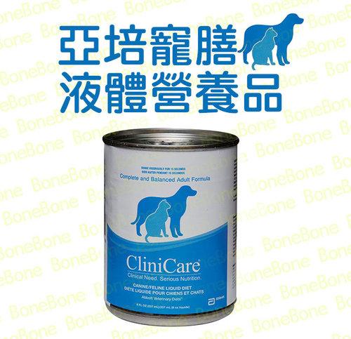 亞培寵膳 液體營養品 237ml 8oz 動物專用 提供寵物足夠熱量 低蛋白低磷配方 病犬病貓適用