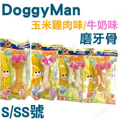日本DoggyMan【犬用玉米雞肉味/牛奶味磨牙骨-S/SS】狗零食 小/超小型犬用 磨牙骨