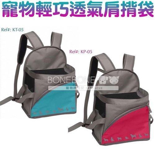 KT05 KP05 寵物輕巧雙肩前後揹袋 (紅色/藍色) 兔子貓咪犬貓外出包外出袋 透氣 耐用 5公斤內適用