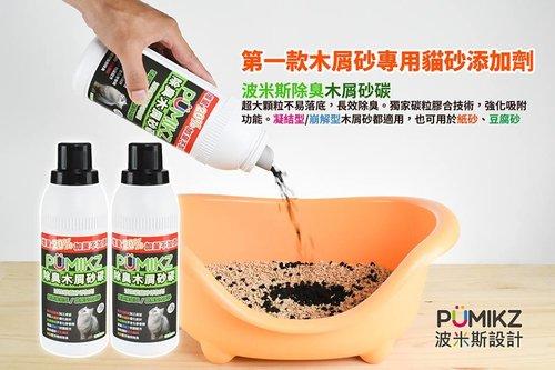 PUMIKZ 波米斯除臭木屑砂炭1000c.c 木屑砂用 貓砂盆 除臭貓砂 除臭碳粉 活性碳貓砂