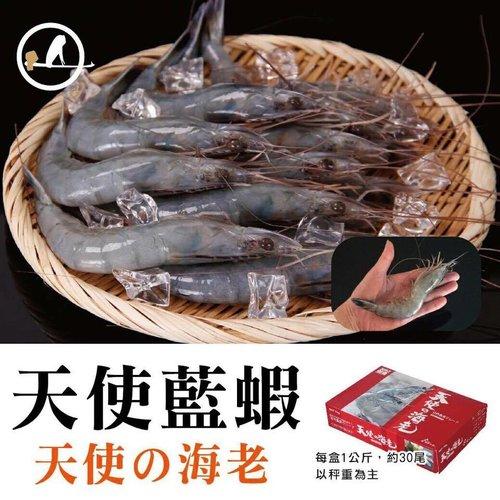 日本產 天使藍蝦(天使の海老)