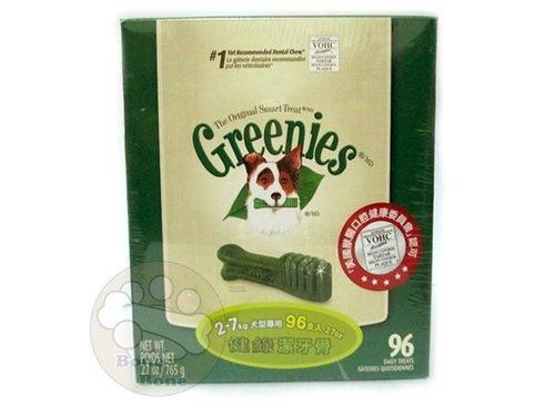 Greenies健綠潔牙骨~96入/45入/27入