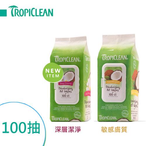 美國TropiClean 巧倍麗神奇柔膚巾(深層潔淨)(敏感膚質) -100抽/低敏