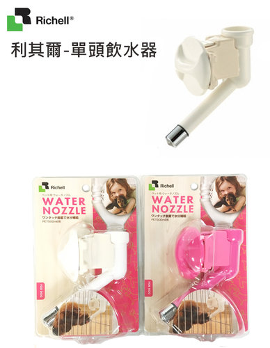 日本Richell利其爾-寵物飲水頭給水 圍籠用飲水 單頭/日本Riche/掛籠給水器/圍籠飲水器