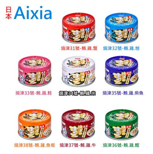 Aixia燒津 美味貓罐 貓罐頭/貓咪餐盒80g/11歲貓罐70g