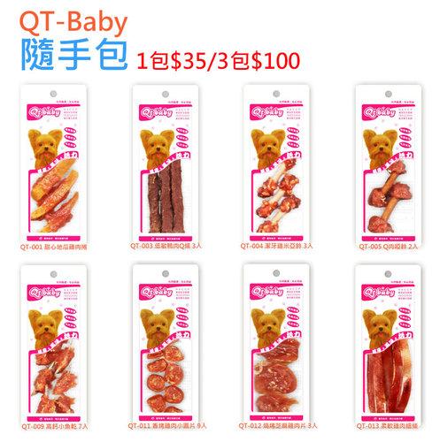 台灣嚴選QT Baby隨手包 純手工烘焙/多種口味/燒肉工房、御天犬可參考
