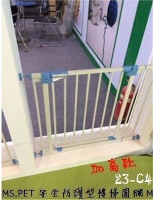 寵物用護欄 柵欄 門欄 安全門C4-W71*H86.5CM(大) 安全防護型樓梯圍欄 M 安裝便利