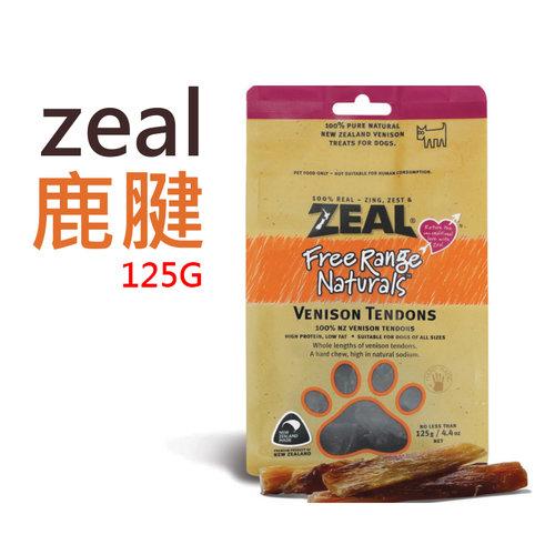 岦歐ZEAL紐西蘭天然寵物食品《鹿腱》125g/狗狗點心/耐咬點心