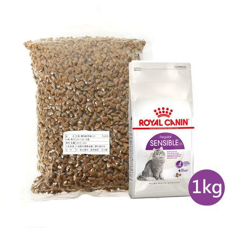 法國皇家 S33 腸胃敏感貓專用飼料 1KG分裝包 (公司貨附發票)