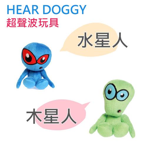 Hear Doggy《超聲波玩具系列》木星人、水星人/超級強韌耐咬布料,專為粗魯狗設計/狗玩具