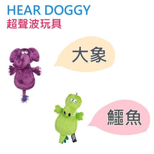 【BoneBone】Hear Doggy《超聲波玩具系列》-大象 鱷魚 超級強韌耐咬布料,專為粗魯狗設計/耐咬玩具