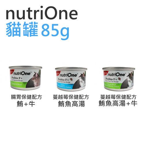 NutriOne貓罐85g/蔓越莓保健配方/腸胃保健配方/三種口味/貓罐