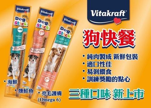 德國 Vita Vitakraft 狗快餐 狗肉條 Ω6亮毛保健/海鮮/燻鮭魚15g單入