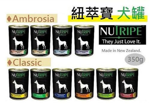 NUTRIPE紐萃寶狗罐Q10 390g/多種口味