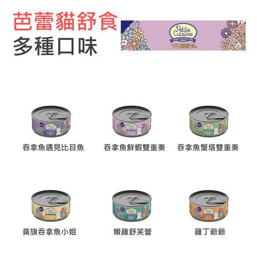 【一箱24罐$960】Petite Cuisine 新包裝~芭蕾貓舒食 六種口味85g/超商限兩箱 兩箱以上宅配