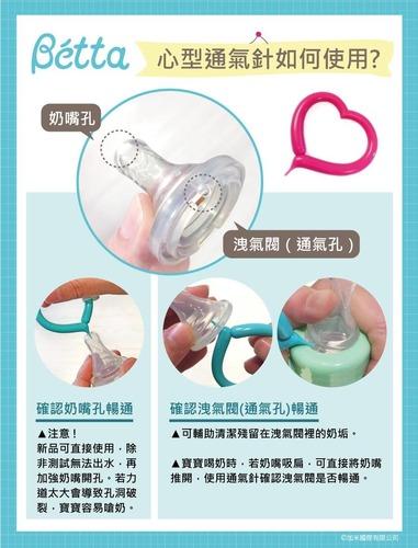 Dr. Betta 奶瓶實用秘技-心型通氣針篇
