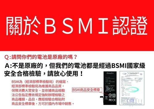 關於通過國家級BSMI認證,請問你們的電池是原廠的嗎?