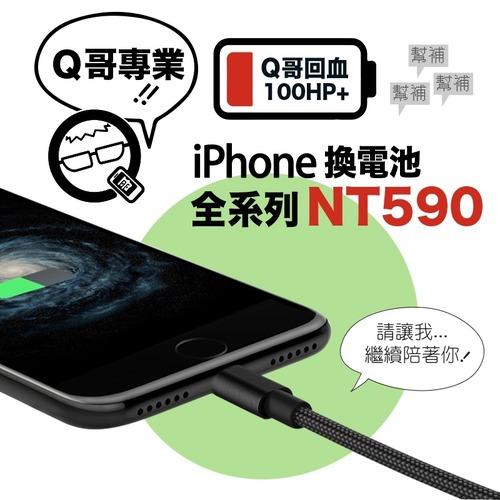 蘋果iPhone電池更換$590元