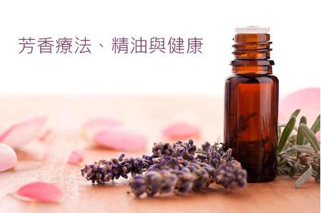 '芳香療法,精油與健康