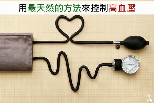 控制高血壓