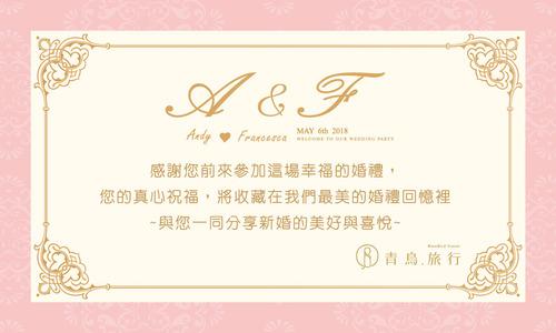 青鳥旅行客製化的婚禮小點心賀卡