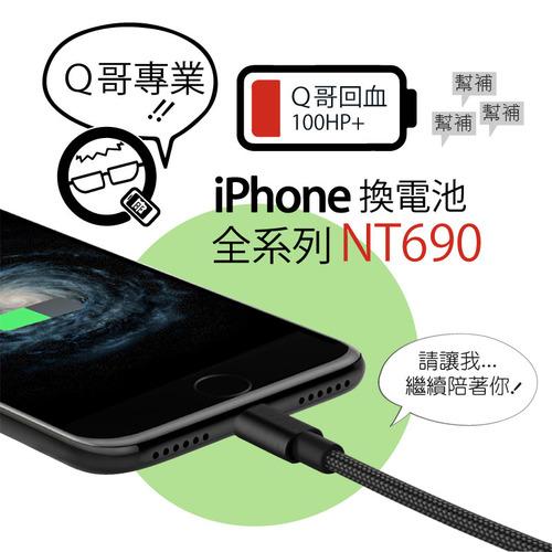 蘋果iPhone電池更換$690元