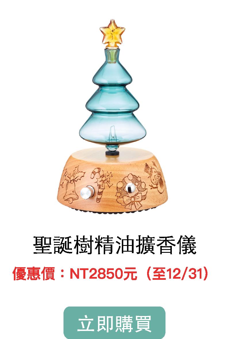 聖誕樹精油擴香儀