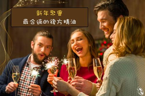 新年聚會適合精油'